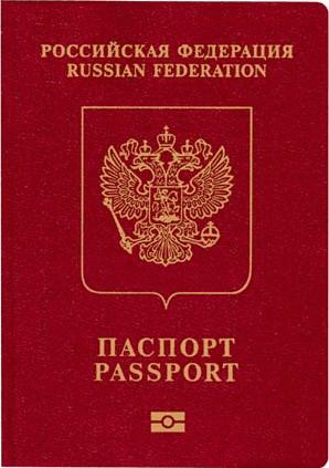 купить румынский паспорт