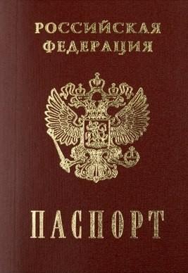 румынский паспорт цена